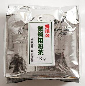 掛川の業務用粉茶  1kg入  おすし屋さんのお茶 静岡県産