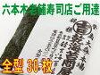 【六本木老舗寿司店ご用達】焼寿司海苔 1袋全型30枚入 ※【 DM便 送料無料 】ポスト投函でお届け♪代金引換や同梱 不可!