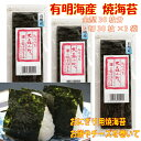 有明海産 焼き海苔 おむすび用焼海苔 3切30枚×3袋(全型30枚分)(ポスト投函)代金引換・同梱の場合、不可!おもちやおむすびに!