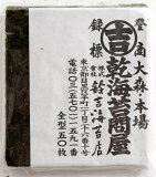 『鈴吉』の焼寿司海苔(全型50枚分)「六本木老舗寿司店ご利用」選べるカットサイズ※1袋ご購入で日時ご指定がない場合、ゆうパケット便送料160(ポスト投函)にてお送りいたします。2袋で♪