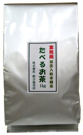 粉末茶 冷水からOK 無添加 たべるお茶 業務用 粉末緑茶 1kg 掛川産茶葉・宇治抹茶 使用