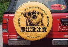 熊出没注意スペアタイヤカバー【黄色/熊の顔】パジェロ・プラド・ランクル他用L