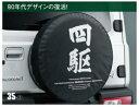 スズキジムニー純正アクセサリースペアタイヤカバー175/80R16用四駆 9923B-77R10-001 新型ジムニーJB64W定価¥6,000(税別)