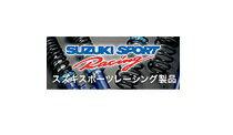 スズキスポーツレーシング商品全て5%OFF!商品金額を入力してください。