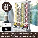 コーヒーカプセルホルダー タワー Lサイズ用 コーヒー コーヒーカプセル ネスカフェ ネスレ ドルチェグスト カプセル カプセルホルダー おしゃれ キッチン 収納 シンプル スリム 省スペース便利 北欧 tower