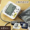 血圧計 上腕式 電子血圧計 測定 大画面 大型液晶 見やすい 簡単操作 60回 メモリー機能 記録用紙 血圧値レベル 6段階表示 脈検知機能付..