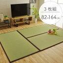 純国産 い草 日本製 置き畳 ユニット畳 簡単 和室 ブラウン 約82×82×1.7cm 軽量 ジョイント付き