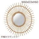 鏡 ミラー ウォールミラー ラタン 手編み 北欧 かわいい おしゃれ 掛けミラー ブラウン インテリア 雑貨 かがみ手編みミラー 壁掛け 手編みラタンミラー C