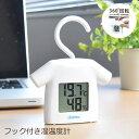 温湿度計 高精度 デジタル おしゃれ 温度計 湿度計 デジタル温湿度計 熱中症対...