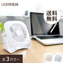 USB 卓上扇風機 ファン 小型 ミニ扇風機 360° 回転 風量二段階切替 静音 パワフル ホワイ...