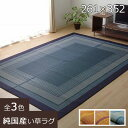 日本製 い草 ラグ 6畳 い草ラグ カーペット 長方形 ラグ...
