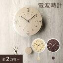 振り子時計 壁掛け 電波時計 掛け時計 壁時計 おしゃれ 壁掛け時計 電波掛け時計 かわいい かけ時計 ウォールクロック 振子時計 ナチュラル シンプル クロック 電波式 壁掛時計 夜間秒針停止 夜は音がしない ふり子時計 ギフト 北欧 caut