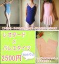 SP-set バレエ レオタード&タイツセット2500円(税別) 福袋