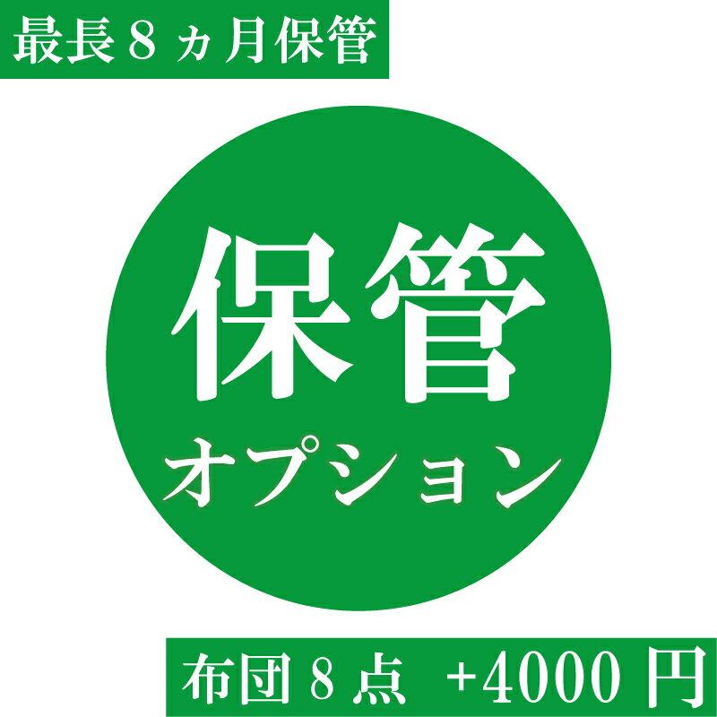 ふとん8点保管オプション 4,000円