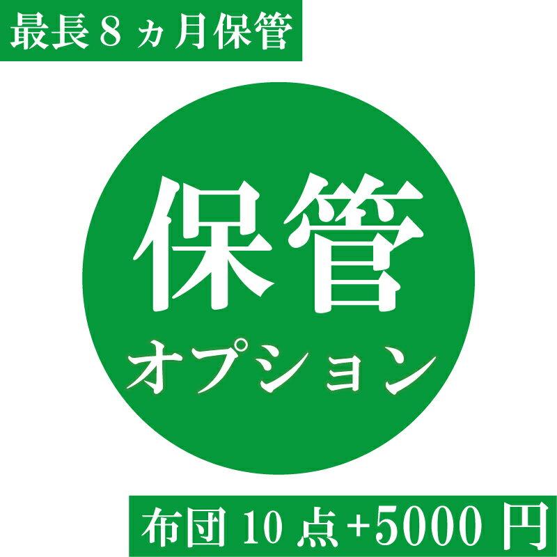 ふとん10点保管オプション 5,000円