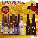 【福袋】 【送料無料】世界一のビールを含むスワンレイクビールを飲み比べ10本詰め合