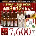 敬老の日 送料無料 スワンレイクビール金賞3種12本飲み比べ...