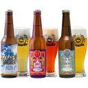 あす楽スワンレイクおためしセット【旨いビール】【お試し】【クラフトビール】【地ビール】