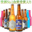 ビール クラフトビール 世界一受賞ビール飲み比べ  限定ビー