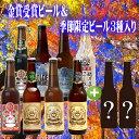 クラフトビール 限定ビール 3種入り 10本詰め合わせサンキューセット 2018
