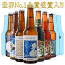 8/5エントリー&楽天カードでP最大5倍世界No.1入りビール クラフトビール 世界一受賞ビール飲み比べ  限定ビール入り 10本詰め合わせ【夏】サンキューセット 世界一のビールを含むセット アガノセゾン・クリスタルエールクラフトビール 本州 送料無料