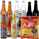 サンキューファミリーセットwithハッピーターンクラフトビールサイダー10本とお菓子詰め合わせ世界一のビールスワンレイクビール地ビール本州送料無料福袋お土産お祝い贈り物