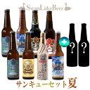 クラフトビール 季節限定ビール入り 10本詰め合わせサンキュ...
