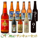 お歳暮ギフトビール福袋クラフトビール10本詰め合わせXmasサンキューセット2019IPA飲み比べ世界一のビールを含むお試しセットスワンレイクビール地ビール送料無料お土産お祝い贈り物
