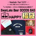 福袋 2019 セール 送料無料 クラフトビール Swanl...