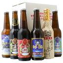 あす楽クラフトビールギフト世界一金賞受賞スワンレイクビール飲み比べ6本詰め合わせB-IPA地ビール送料込み