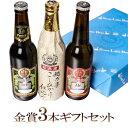 お歳暮ギフトビールクラフトビール世界一金賞受賞ビール入り3本飲み比べ国内外の国際審査会で最高賞金賞受賞スワンレイクビールのギフトセット!送料無料地ビールビール飲み比べ