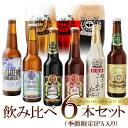 お歳暮ギフトビールクラフトビール世界一金賞受賞スワンレイクビール飲み比べ6本詰め合わせ地ビール送料無料
