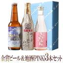 あす楽春ギフトビールクラフトビール世界一金賞受賞スワンレイクビールと日本酒の3本詰め合わせ地酒麒麟山吟醸PINKボトル地ビール地酒酒
