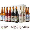お歳暮ギフトビールクラフトビールスワンレイクビール定番10本金賞受賞世界一のビール飲み比べの10本セット熨斗無料地ビールビール
