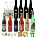 福袋2020セール送料無料クラフトビールとがらない福袋スワンレイクビール飲み比べ地ビール地酒NOBU12本セット地ビール
