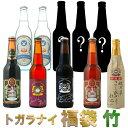 福袋2020セールクラフトビールとがらない福袋「竹」スワンレイクビール飲み比べ地ビールサイダー10本セット本州送料無料地ビール