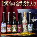 お歳暮 冬ギフト ビール クラフトビール 世界一金賞受賞 スワンレイクビール飲み比べ6本詰め合わせ(スワンレイクバーレイ入り)本州 送料無料 地ビール