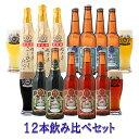 お歳暮ギフトビールクラフトビール2019年度受賞記念スワンレイクビール12本飲み比べ330ml12本の詰合せ送料無料地ビールビールあす楽