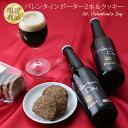 バレンタイン プレゼント世界一受賞チョコレートモルトも使用した クラフトビール (ポーター)2本と甘さ控えめココアクッキーのバレンタイン限定セット本州 送料無料 クラフトビール 地ビール