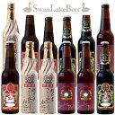 クラフトビール ギフト 世界一 World's Best バーレイワイン受賞 スワンレイクバーレィWORLD BEER AWARDS 2018に於いて 金賞4種12本 飲み比べ地ビール ビール