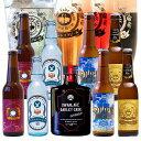 あす楽 ギフト プレゼント ビール クラフトビールスワンレイクビール 長期熟成ビール、バーレイカスクハイボールセット 詰め合わせ金賞受賞 世界一のビールとバーレイカスク 飲み比べセット 熨斗無料 送料無料 地ビール ビール リキュール 炭酸水