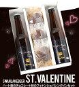 遅れてごめんね! 届いたときがバレンタインあす楽 送料無料 上質なチョコレートフィナンシェと世界一受賞チョコレートモルトも使用したビール(ポーター)のバレンタイン限定セットクラフトビール 地ビール