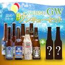 【送料無料】【福袋】GW飲み比べお花見セット美味しさワールドクラススワンレイクビール10本詰め合せお買い得パーティーセット。帰省のお土産にもどうぞ【地ビール】【クラフトビール】