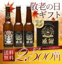 【敬老の日】世界一受賞スワンレイクビールポーター1本、感謝エールビール2本のクラフトビール3本詰め合わせセットお酒・ビールが好きなおじいちゃん、おばあちゃんへのプレミアムなギフトセット!【532P17Sep16】