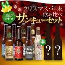 【福袋・クリスマス・年末】【送料無料】【お買い得】金賞受賞のビールを含むスワンレイクビールを飲み比べ10本詰め合せパーティーセット!人気限定ビールIPA・グレースタウトが2本入る福袋【地ビール】【クラフトビール】【飲み比べ】