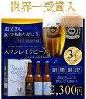 【父の日ギフト】世界一金賞受賞スワンレイクビールのクラフトビール3本詰め合わせを特別包装お酒・ビールが好きなお父さんへのプレミアムなギフトセット送料込み!【10P27May16】