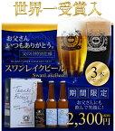 【父の日ギフト】世界一金賞受賞スワンレイクビールのクラフトビール3本詰め合わせを特別包装お酒・ビールが好きなお父さんへのプレミアムなギフトセット送料込み!