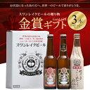 世界一金賞受賞ビール3本 飲み比べセット国内外の国際