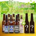 【福袋・新緑】【送料無料】世界一のビールを含むスワ