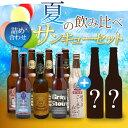 【福袋・夏】【送料無料】世界一のビールを含むスワン